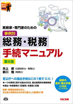 実務家・専門家のための 総務・税務手続マニュアル 第6版