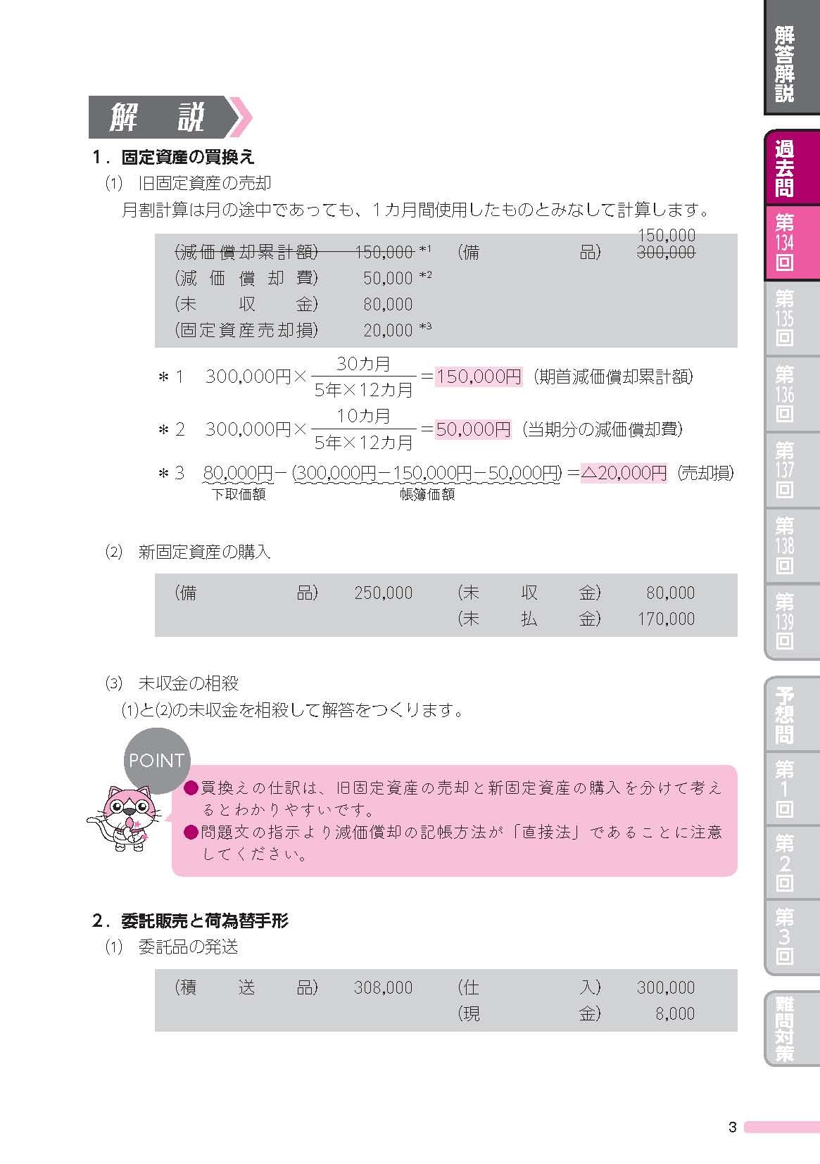 簿記2級 予想問題集