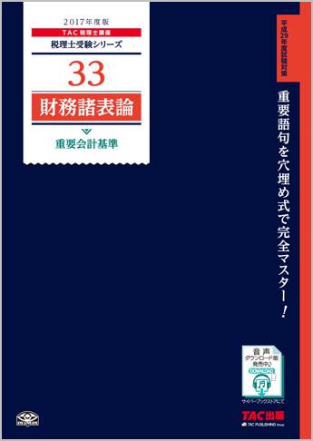 税理士受験シリーズ 2017年度版 ...