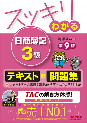 tac 出版 解答 用紙