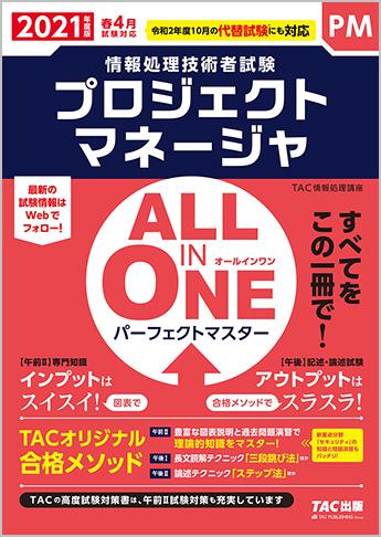 出版 ダウンロード tac TAC専門学校向けサービス|資格の学校TAC[タック]