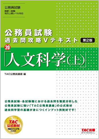 公務員試験 過去問攻略Vテキスト20 人文科学(上) 第2版 | 資格本のTAC ...