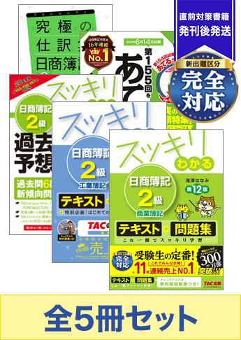 2020年6月受験対策 日商簿記2級 スッキリわかるシリーズ 厳選合格セット