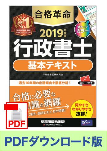 早稲田出版 pdf ダウンロード