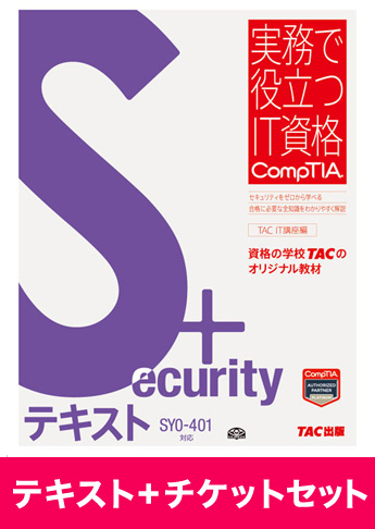 Security+ [SY0-401] テキスト+チケットセット