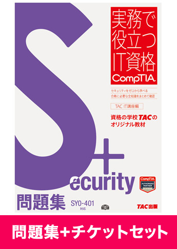 Security+ [SY0-401] 問題集+チケットセット