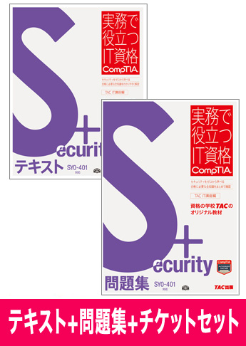 Security+ [SY0-401] テキスト+問題集+チケットセット