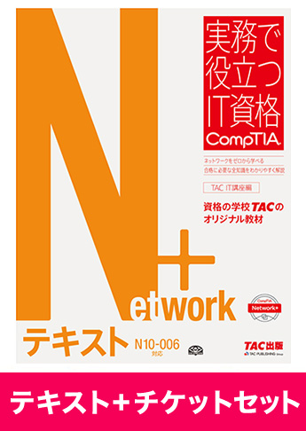 Network+ [N10-006] テキスト+チケットセット