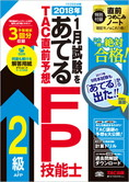 あてるFP2級