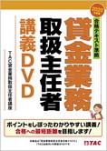 合格テキスト準拠 貸金業務取扱主任者講義DVD