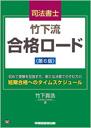 竹下流 合格ロード 短期合格へのタイムスケジュール 〈第6版〉