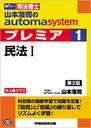 山本浩司のautoma system premier 1 民法 I 第2版
