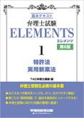 エレメンツ1、特許法・実用新案法