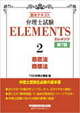 エレメンツ2、意匠法・商標法