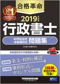 2019年度版 合格革命 行政書士 40字記述式・多肢選択式問題集