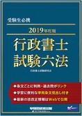2019年度版 行政書士試験六法