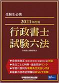 2021年度版 行政書士試験六法