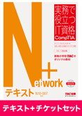 Network+ [N10-007] テキスト+チケットセット