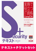 Security+ [SY0-501] テキスト+チケットセット