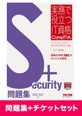 Security+ [SY0-501] 問題集+チケットセット
