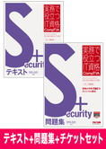 Security+ [SY0-501] テキスト+問題集+チケットセット