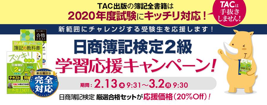 日商簿記2級受験応援キャンペーン