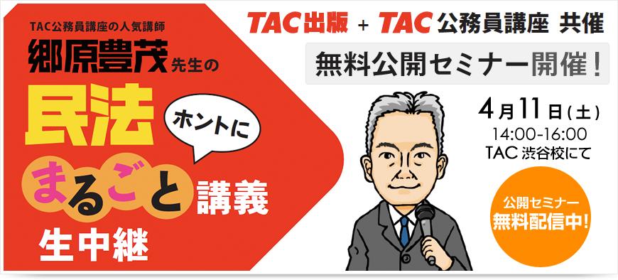 tac 書籍 連動