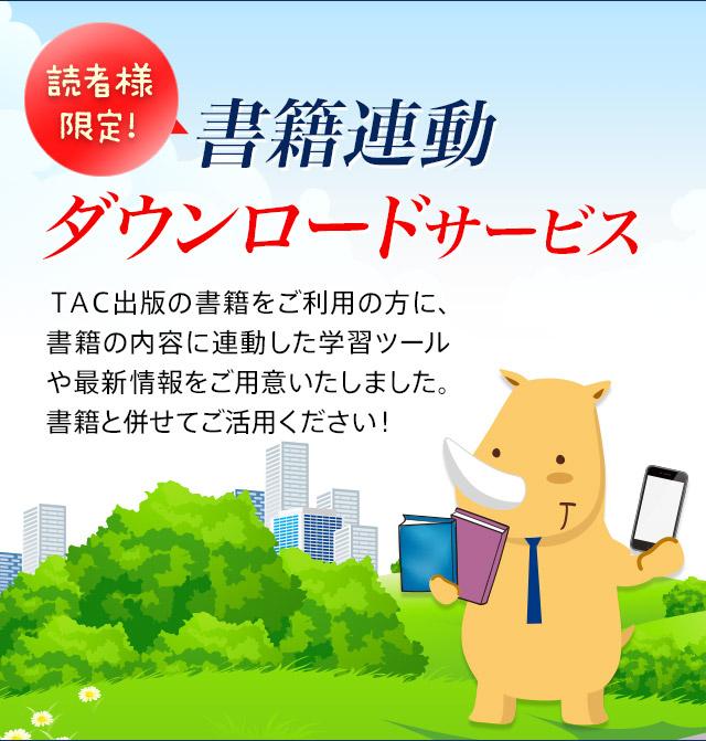 出版 ダウンロード tac 読者様限定 書籍連動ダウンロードサービス