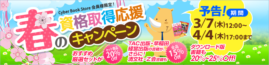 TAC出版 会員様限定春のキャンペーン